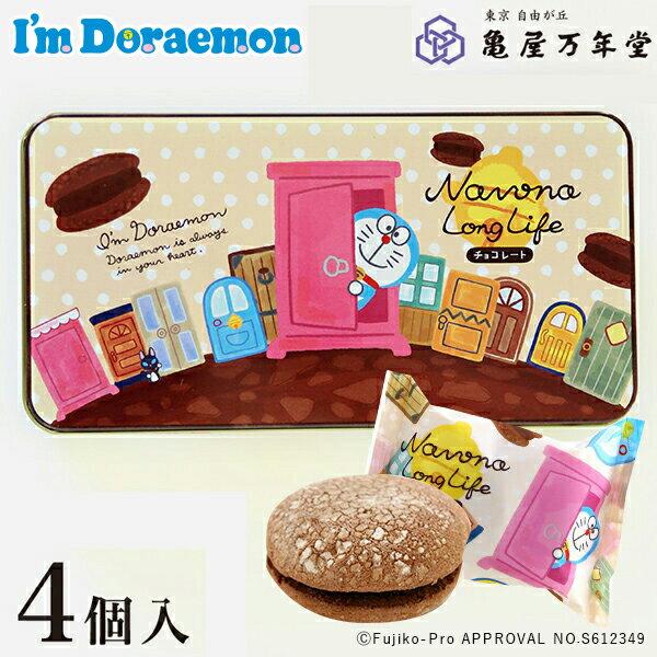クッキー・焼き菓子, ブッセ  Im Draemon LongLife