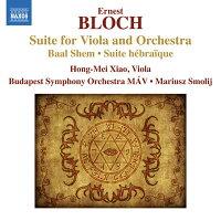 ブロッホ:ヴィオラと管弦楽のための組曲