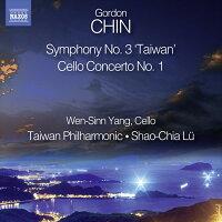 ゴードン・シーウェン・チン‐金希文:交響曲第3番「台湾」他