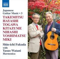 日本のギター作品集第3集