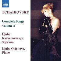 チャイコフスキー:声楽作品全集第4集