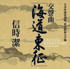信時潔:交聲曲「海道東征」/我国と音楽との関係を思ひて/絃楽四部合奏 -弦楽オーケストラ版- [SACD-Hybrid]