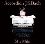 御喜美江AccordionJ.S.Bach–アコーディオン・バッハ--