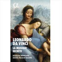 「レオナルド・ダ・ヴィンチ、秘められた音楽」[CD+BOOK](日本語解説付き)