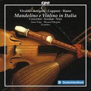 イタリアのマンドリンとヴァイオリン (ヴィヴァルディ/アッリゴーニ...