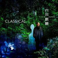 CLASSICAL/内田麒麟[2CD]