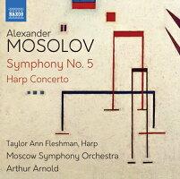 モソロフ:交響曲第5番/ハープ協奏曲