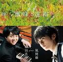 映画「蜜蜂と遠雷」 〜 藤田真央 plays 風間塵[UHQCD]