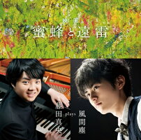 映画「蜜蜂と遠雷」〜藤田真央plays風間塵[UHQCD]