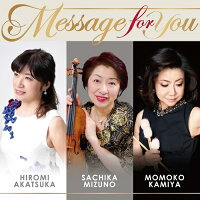 MessageforYou/水野佐知香・神谷百子・赤塚博美