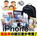 防災セット ハザードリュック 福島県の被災者考案の「非常用持ち出し袋36点セット