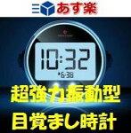 【楽天最安値に挑戦】【送料無料】振動式目覚まし時計ベルマンアラーム