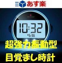 目覚まし時計 強力振動式 ベルマンアラーム クロック プロ 100dBの大音量、LEDフラッシ…