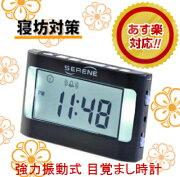 ポイント 目覚まし 置き時計 デジタル おしゃれ アラームクロック トラベル プレゼント