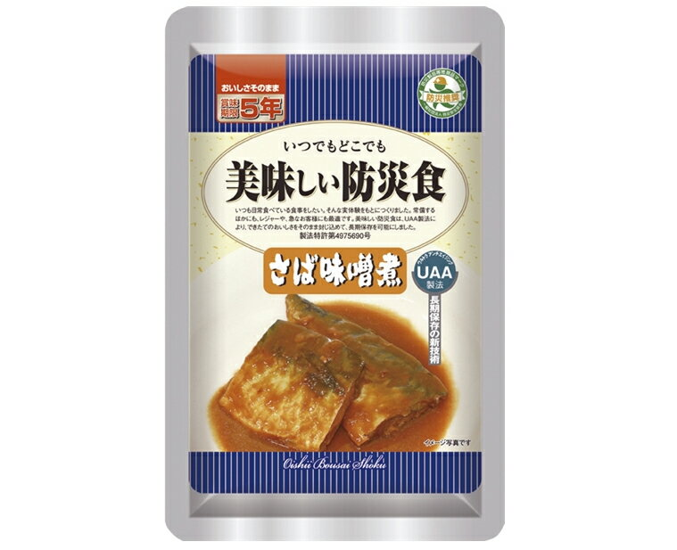 アルファフーズ UAA食品美味しい防災食R さば味噌煮50食
