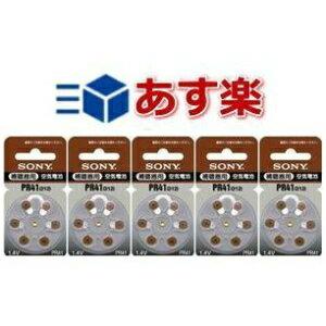 PR41(312)補聴器電池 ソニー 5パックセット【ネコポス便】