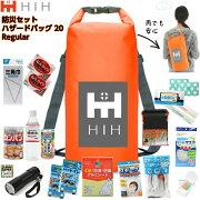 HIH防災セット1人用防災グッズセットハザードバッグ20Regular防水バッグの非常持ち出し袋単身者用/会社用/女性用/子供用/防水仕様