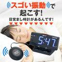 目覚まし時計 強力振動式 NEW ビッグタイム LED BIG-T 【...