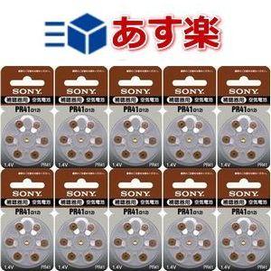 PR41(312)補聴器電池 ソニー10パックセット(補聴器用電池PR-41)(医療機器 医療...