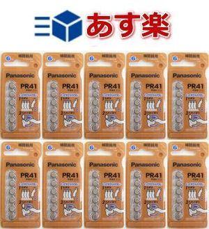 PR41(312)補聴器電池 パナソニック Panasonic10パックセット(補聴器用電池PR-41)(医療機器 医...