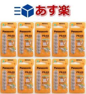 PR48(13)補聴器電池 パナソニック Panasonic10パックセット(補聴器用電池PR-48)【あす楽対応...