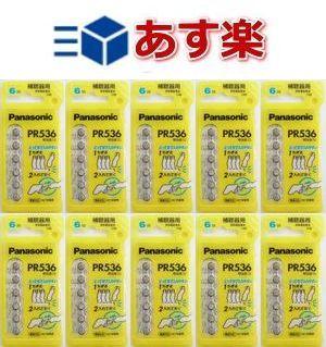 PR536(10)補聴器電池 パナソニック Panasonic10パックセット(補聴器用電池PR-536)(医療機器 ...