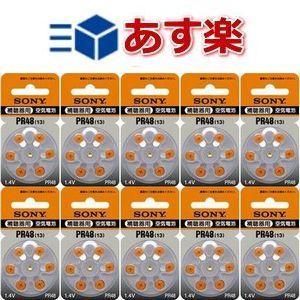 PR48(13)(PR48P互換)補聴器電池 ソニー 高出力対応10パックセット(補聴器用電池PR-48)【あす楽...