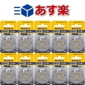 PR536(10) 補聴器電池 ソニー10パックセット(補聴器用電池PR-536)(医療機器 医...