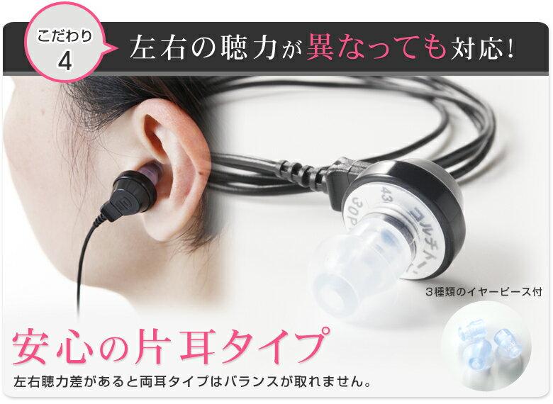 補聴器 ポケット型 日本製ヒカリネットBOX補聴器 国産/集音器/集音機/箱型/箱形/ポケット形/