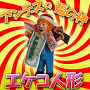 【ラッピング無料!】プレゼントにもオススメ!【送料無料!】 エケコ人形 本物(エケッコ人...