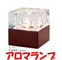 【楽天最安値に挑戦!】キシマ(kishima)アロマランプ Cuvo(クーヴォ)Natural・KL-10215/Brown...