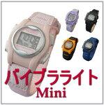 振動目覚まし腕時計vibraLITE-miniバイブラライトミニ女性用・子供用寝坊対策、スケジュール管理に