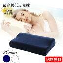 低反発まくら 低反発枕 送料無料 寝姿勢 肩こり 安眠 睡眠...