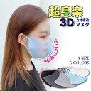 超息楽3Dマスク 冬用マスク チフェラー[2~3営業日で発送