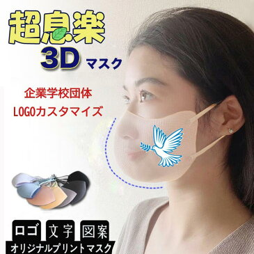 【100枚セットロゴ入りマスク】オリジナルマスク カスタマイズ夏用冷感3Dマスクも登場!接触冷感マスク 100枚超息楽3Dマスク 血色マスク 4層構造 マスク紫外線UPF50+ 抗菌加工調節可 花粉対策飛沫対策 マスク 小さめ、大きサイズあり XS S M L オリジナルマスク名入れ