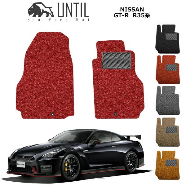 アクセサリー, フロアマット UNTIL GT-R R35 BIO PURE COIL MAT NISSAN GTR R35