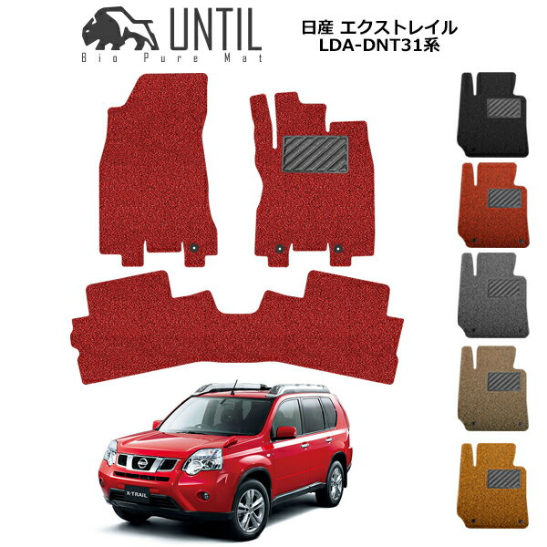 アクセサリー, フロアマット UNTIL LDA-DNT31 Bio Pure NISSAN X-Trail