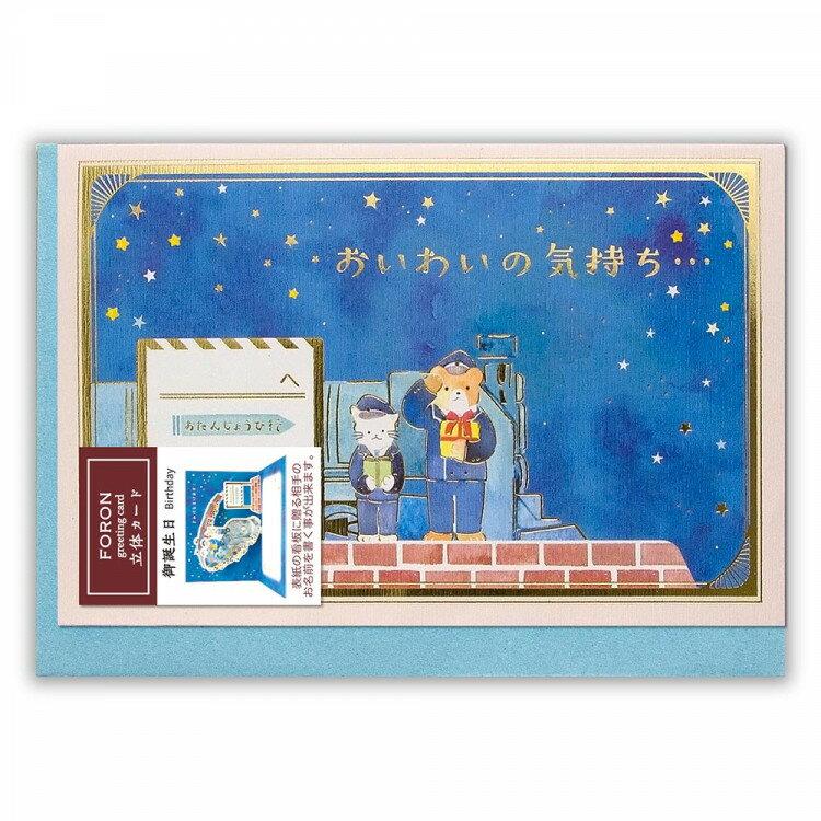 紙製品・封筒, グリーティング・カード  EH