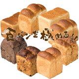 食パン 詰め合せ 3本セット〔21種の食パンから選択〕送料無料(北海道・沖縄県は別途送料)お取り寄せグルメ