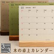 シンプル ナチュラル カレンダー