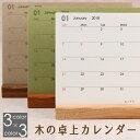 【シンプル&ナチュラルな木製】木の卓上カレンダー 2018年...
