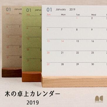 【シンプル&ナチュラルな木製】木の卓上カレンダー 2019年