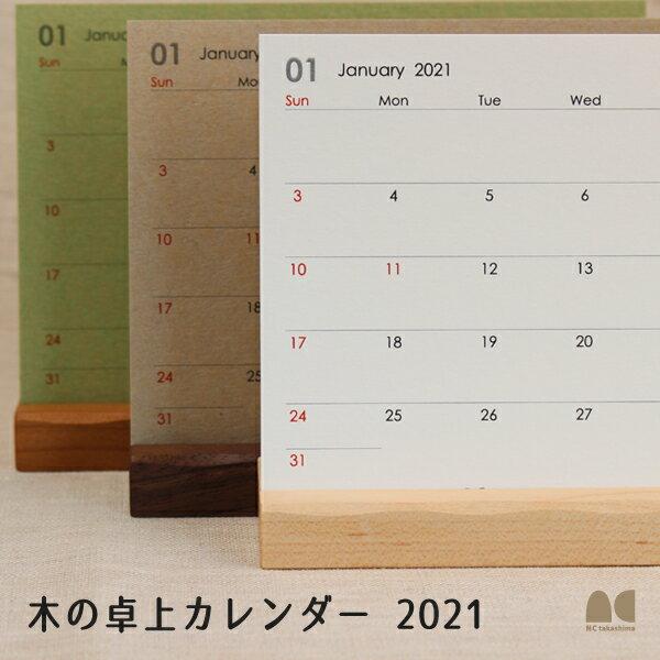 【シンプル&ナチュラル】木の卓上カレンダー 2021年