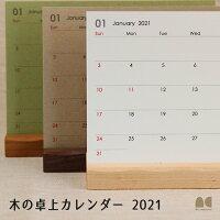 【シンプル&ナチュラル】木の卓上カレンダー 2022年