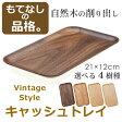 【木製トレー】キャッシュトレイ 名入れ対応可【天然木削り出し 癒しのデスクトレイ】