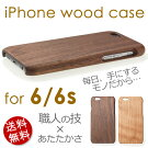 iPhonewoodcasefor6/6s