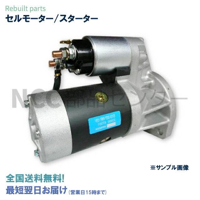 エンジン, スターターモーター  ::TCR11G TCR20G:28100-76091