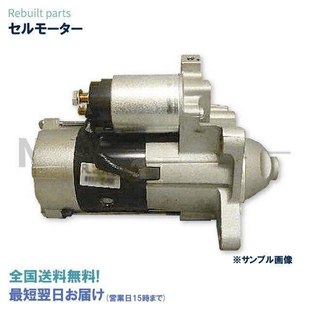 エンジン, スターターモーター  ::SK22TN SE28MN SS28V:23300-HC250 RFL1-18-400