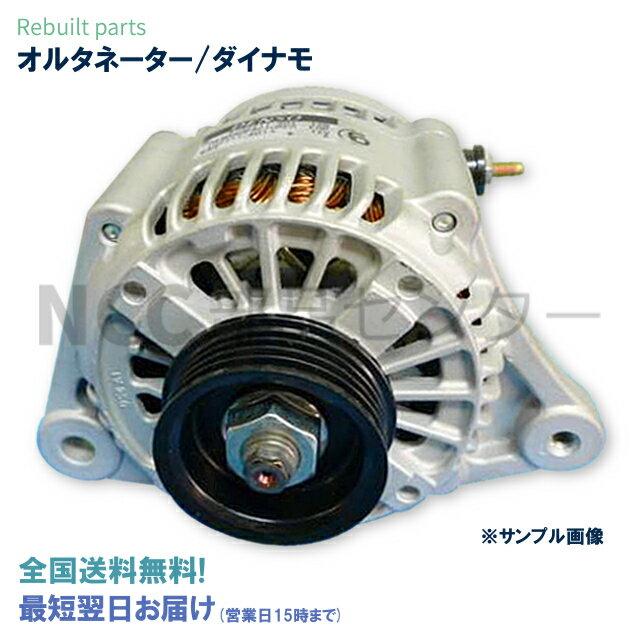 トヨタリビルト オルタネーター ダイナモ適合車種:アリスト車輌型式:JZS160純正品番:27060-46300