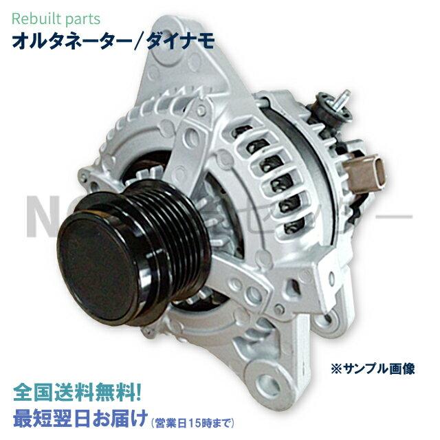 エンジン, オルタネーター  UCF30 UCF31 27060-50280 104210-3030104210-3031
